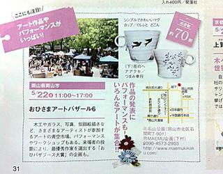 town-okayama.jpg